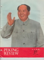 Peking Review - 1970 - 27