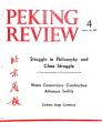 Peking Review - 1971 - 04