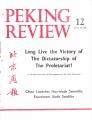 Peking Review - 1971 - 12