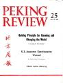 Peking Review - 1971 - 25