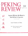 Peking Review - 1971 - 39