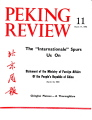 Peking Review - 1972 - 11