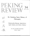 Peking Review - 1972 - 34
