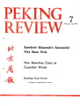 Peking Review - 1973 - 07