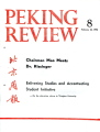 Peking Review - 1973 - 08