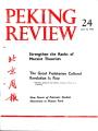 Peking Review - 1974 - 24