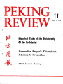 Peking Review - 1975 - 11