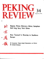 Peking Review - 1975 - 34