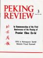 Peking Review - 1977 - 03