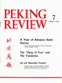 Peking Review - 1977 - 07