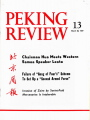 Peking Review - 1977 - 13