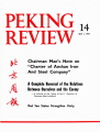 Peking Review - 1977 - 14