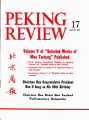 Peking Review - 1977 - 17