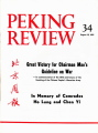 Peking Review - 1977 - 34