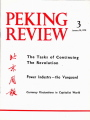 Peking Review - 1978 - 03