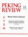 Peking Review - 1978 - 12