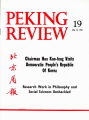Peking Review - 1978 - 19