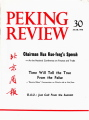 Peking Review - 1978 - 30