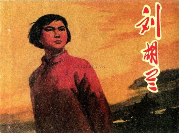 Liu Hulan