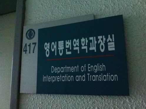 Korean higher education