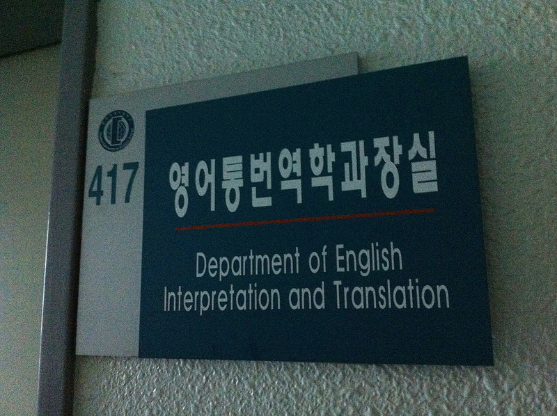 Korean higher education