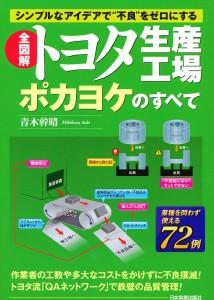 "Mikiharu Aoki's ""All About Poka-Yoke in Toyota Factories"" (2012)"