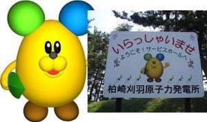 La mascotte  qui unit le rat et l'écologie ..est symptomatique de la culture capitaliste japonaise.