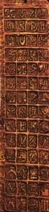 L'une des pièces les plus remarquables est cette plaque en or sur laquelle est gravée une écriture inconnue sur le continent. En 1976, un linguiste Hindou, Dileep Kumar, a dit que cette écriture était proche du Brahmi, antique langue et écriture utilisée encore selon l'Histoire de l'Inde il y a 2300 ans.De l'écriture phénicienne et également magyar y a été reconnue