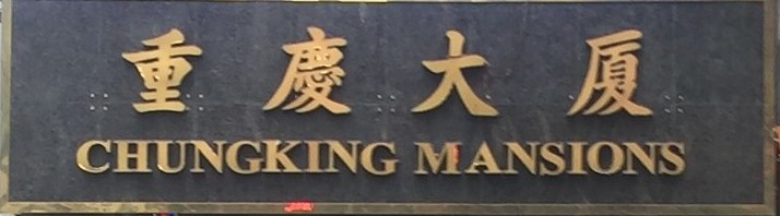 chung-king-mansion-front-entrance