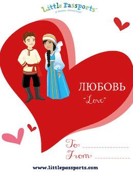 Little Passports Valentines Day Printables