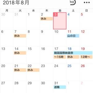 SAKURA勤務は8/31までになります。
