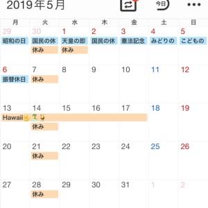 2019年5月のスケジュール