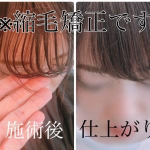 【前髪のくせ】『毎朝思った通り』にする為の、流れる内巻き縮毛矯正!(流し前髪)