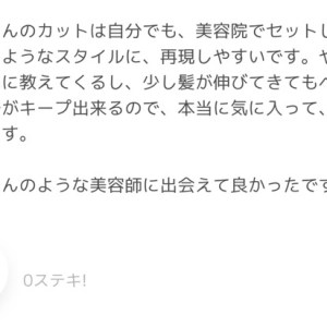 【口コミ】大野さんのような美容師に出会えてよかったです。