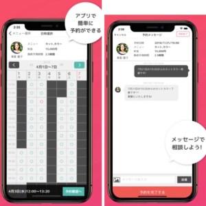 【ホットペッパー+LINE@】な新予約システム。LiMEが便利すぎて(泣)