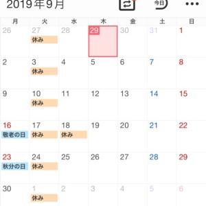 2019年9月のスケジュール