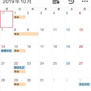 【変更】2019年10月のスケジュール