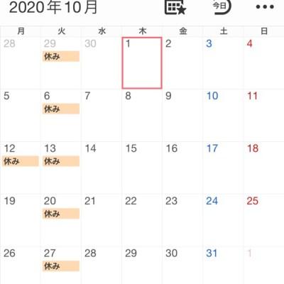 2020年10月のスケジュール