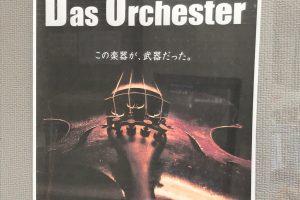 dasorchester