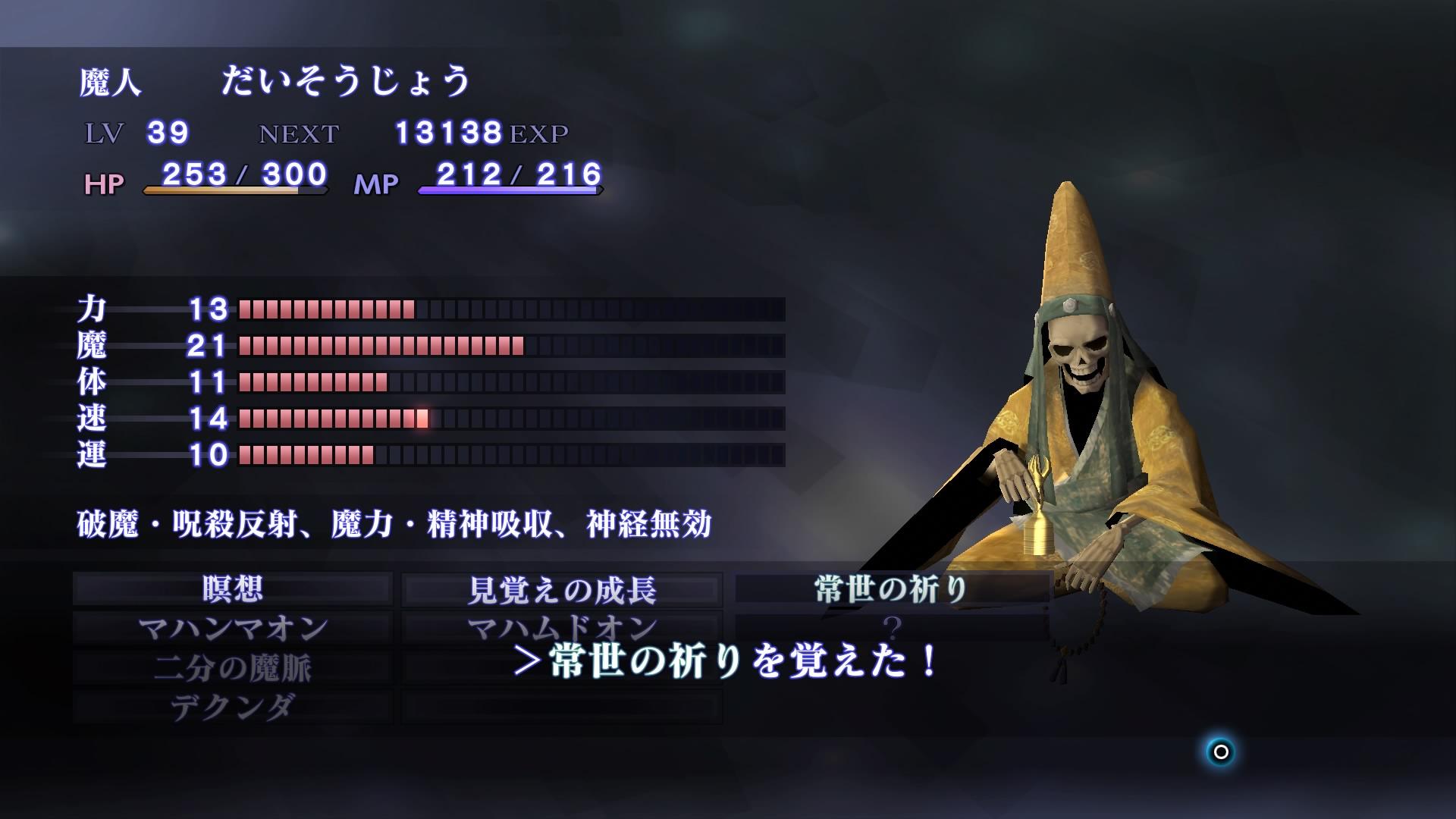 オベリスク メガテン 3