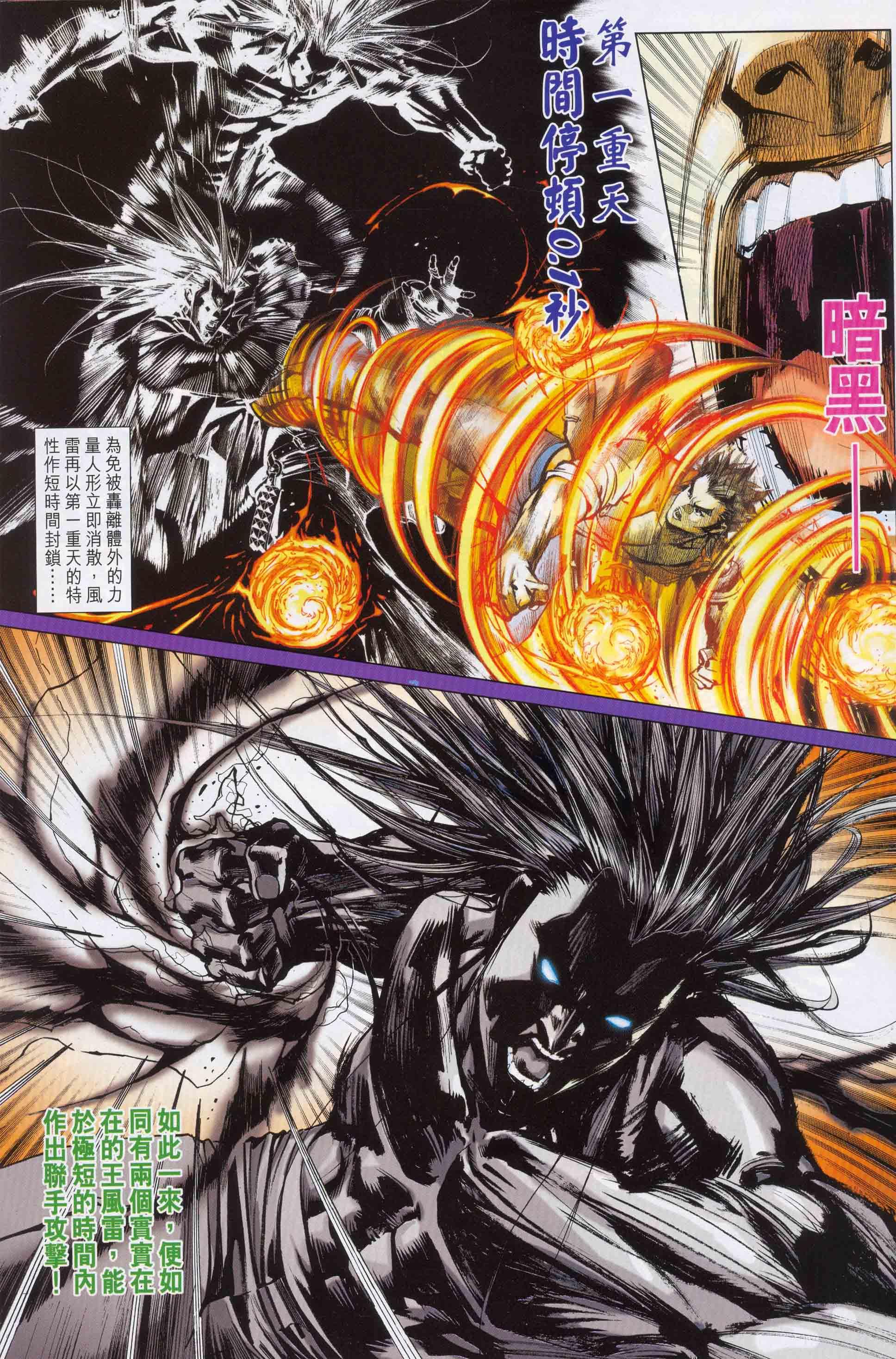 HK comic pg 2