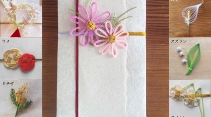 花の祝儀袋