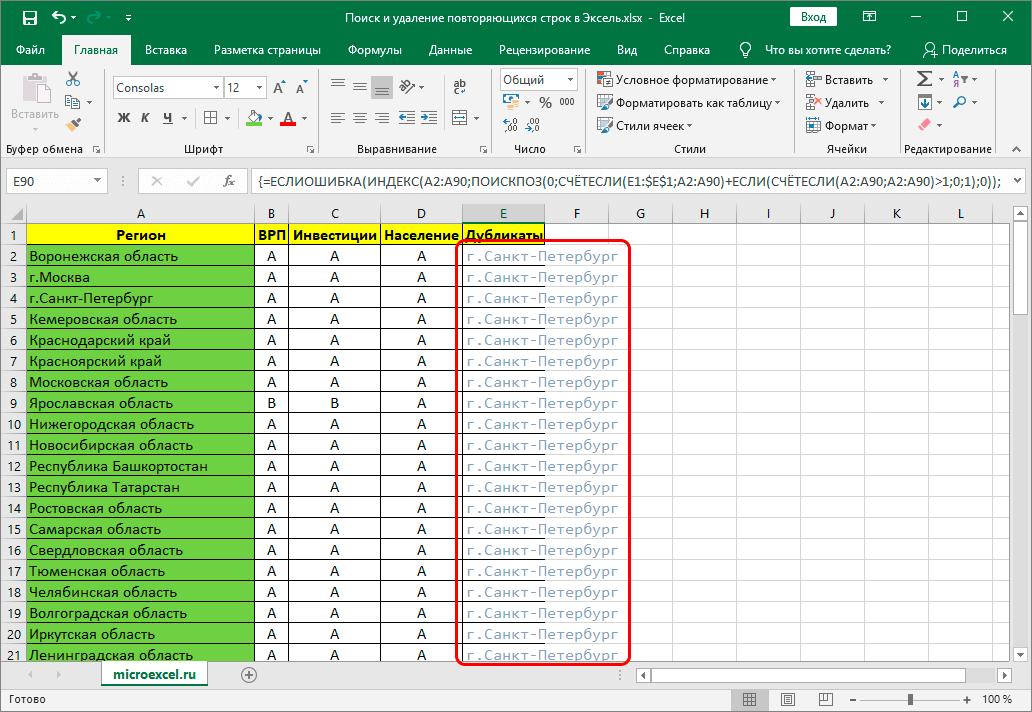 Excel кестесінде формула бар телнұсқаларды іздеңіз және алып тастаңыз