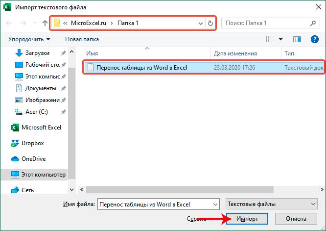 Excel-ге импорттау үшін мәтіндік құжатты таңдау