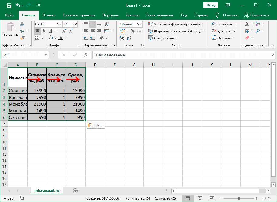Excel кестесіне енгізілген ұяшықтардың ауысым шекаралары