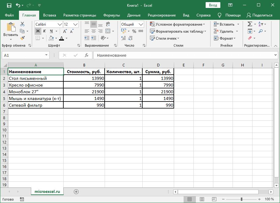 Word-тан Excel-ге ауыстырылған кесте