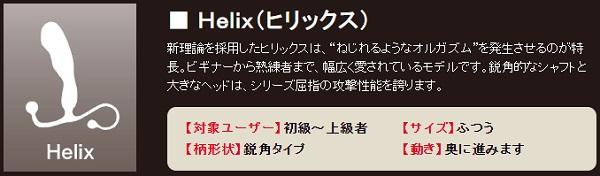 アネロスHelix(ヒリックス)