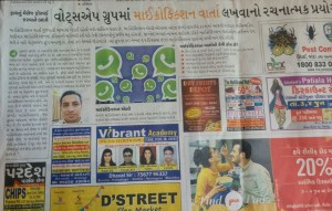 Sarjan in Gujarat Samachar Plus