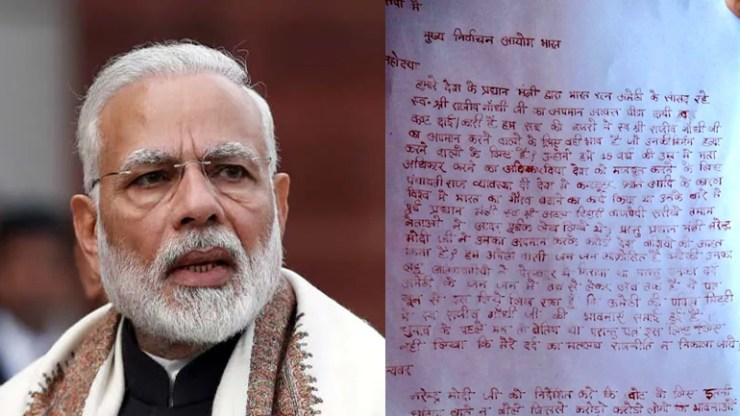 'He Lives in Our Hearts': Amethi Youth Writes Letter in Blood to EC Against Modi's Remark on Rajiv Gandhi