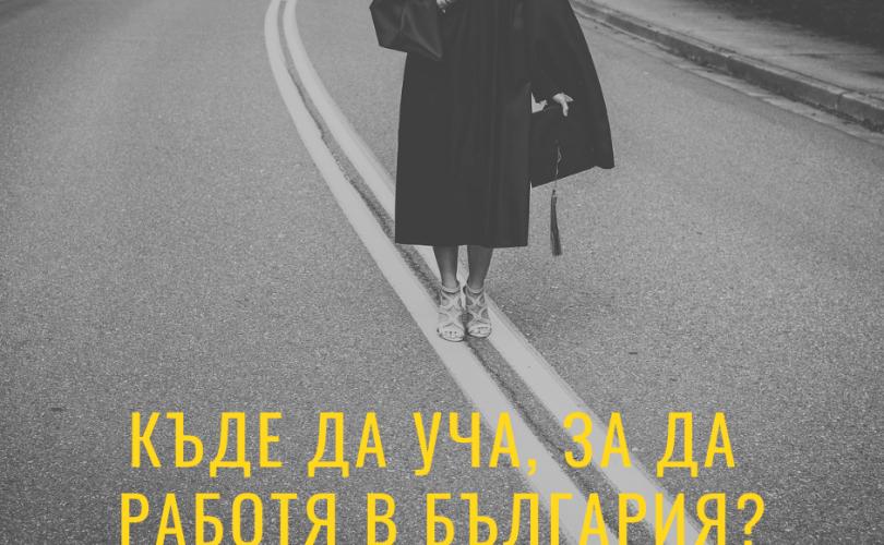 Къде да уча, за да работя в България? 1